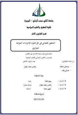 مذكرة ماستر : التحقيق القضائي في ظل قانون الإجراءات الجزائية الجزائري PDF