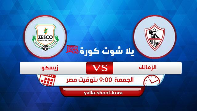 al-zamalek-vs-zesco-united