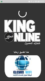 تحميل تطبيق King online.apk