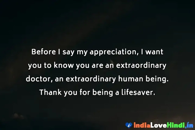 motivational good night message for doctors