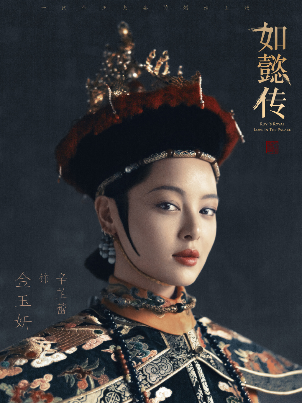 The royal family of Ruyi's Royal Love in the Palace led by ...