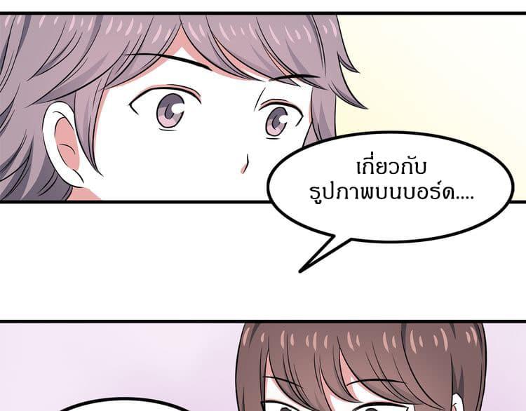 IF Future - หน้า 38