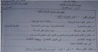 تحميل ورقة امتحان العلوم للصف الثالث الاعدادى محافظة الشرقية الترم الاول 2017