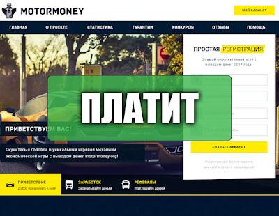 Скриншоты выплат с игры motormoney.org