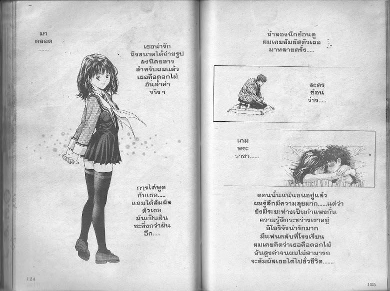 I's - หน้า 61