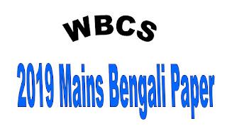 W.B.C.S Main Bengali Paper 2019, WBCS Mains Question Paper
