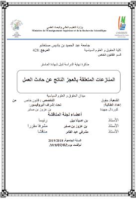 مذكرة ماستر: المنازعات المتعلقة بالعجز الناتج عن حادث العمل PDF