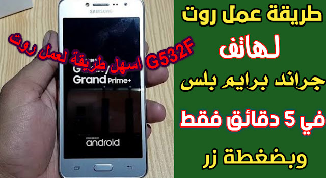 How to Root Galaxy Grand Prime Plus SM-G532F
