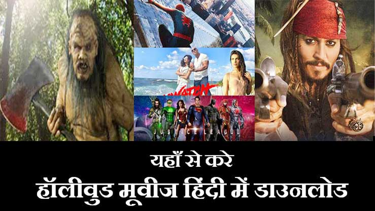 hollywood hindi movie downlaod kaise kare