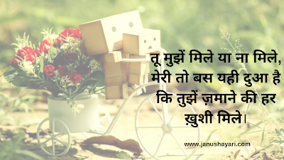 Sweet Hindi Love Shayari for Lovers