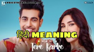 Tere Karke Lyrics | translation | in Hindi by -Guri