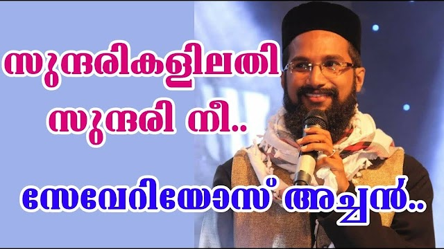 Sundarikalil Athi Sundari Nee Lyrics | Malayalam Christian Song | സുന്ദരികളിൽ അതി സുന്ദരി നീ