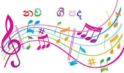 Sithuni Mata Me Rathriye Song Lyrics - සිතුනී මට මේ රාත්රියේ ගීතයේ පද පෙළ