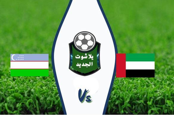 نتيجة مباراة الامارات واوزباكستان اليوم الأحد 19-01-2020 كأس أمم آسيا تحت 23 سنة