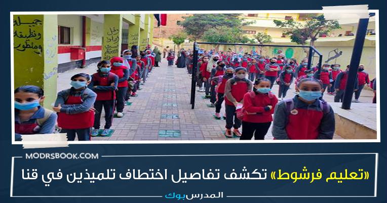 اختطاف تلميذين من داخل مدرسة في قنا