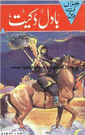 Badal Dakait Urdu Story by A Hameed PDF Download