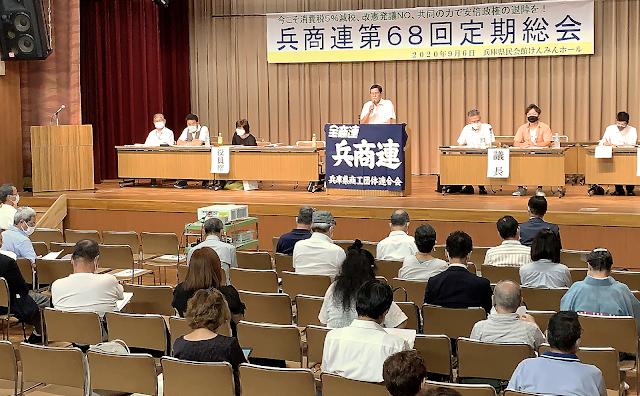 兵庫県商工団体連合会第68回総会会場の様子。