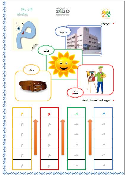تدريبات نسخ الحروف العربية للصف الأول الابتدائي