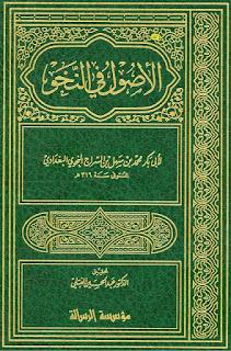 كتاب الأصول النحو محمد السراج النحوي