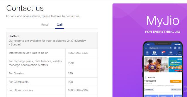 jio complaint helpline number