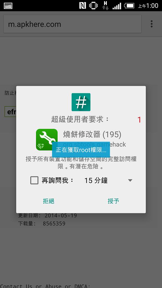 2015 08 07%2B17.00.17 - 【圖文教學】Butterfly S 蝴蝶S 5.0.2 ROOT 不求人!