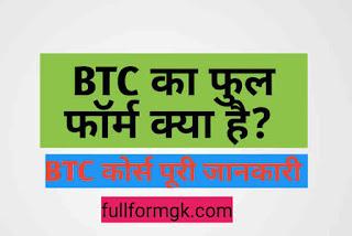btc full form