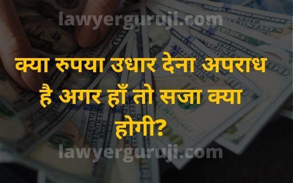 क्या रुपया उधार देना अपराध है अगर हाँ तो सजा क्या होगी?