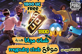 موقع mypubg club يعطيك 1800 شدة مجانا كهدية   2021