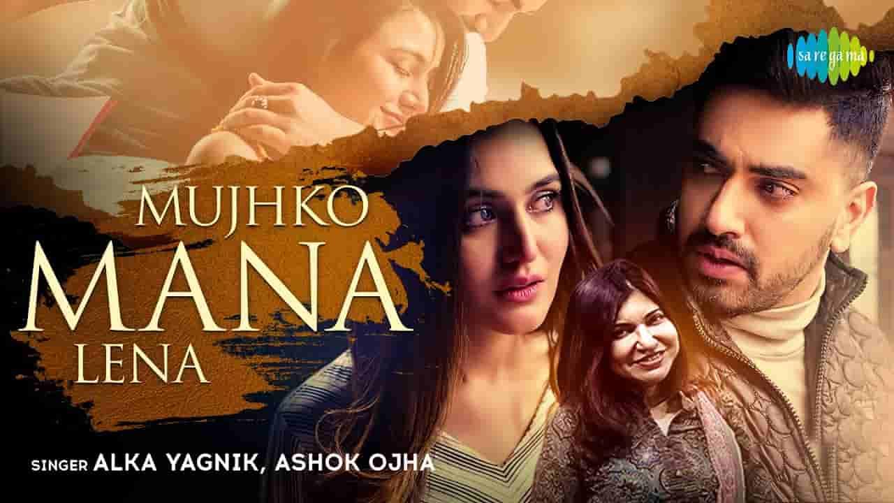 Mujhko mana lena lyrics Alka Yagnik x Ashok Ojha Hindi Song