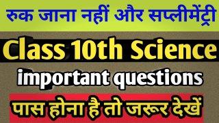 रुक जाना नहीं महत्वपूर्ण प्रश्न , Class 10th Science Important Question 2020,