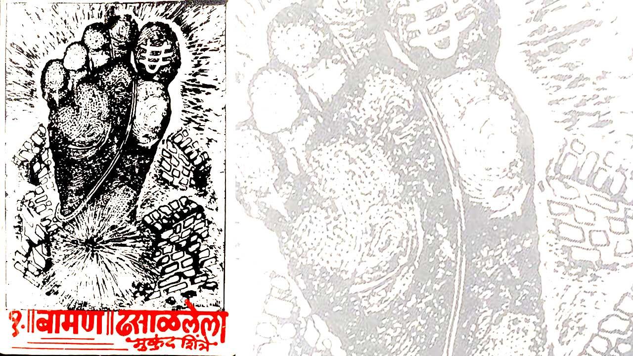 एक बामण ढसाळलेला - कवितासंग्रह   Ek Baman Dhasalalela - Kavita Sangrah