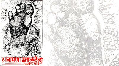 एक बामण ढसाळलेला - कवितासंग्रह | Ek Baman Dhasalalela - Kavita Sangrah