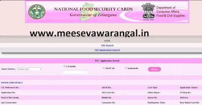 Telangana TS Food Security (Ration card ) Statu Check Online | Telangana Food Security Card Status | Telangana Ration Card Status