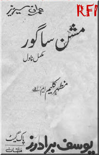 Mission Sagar Imran Series by Mazhar Kaleem pdf