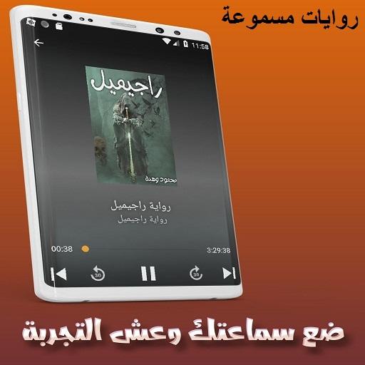تطبيق لقراءة الكتب العربية