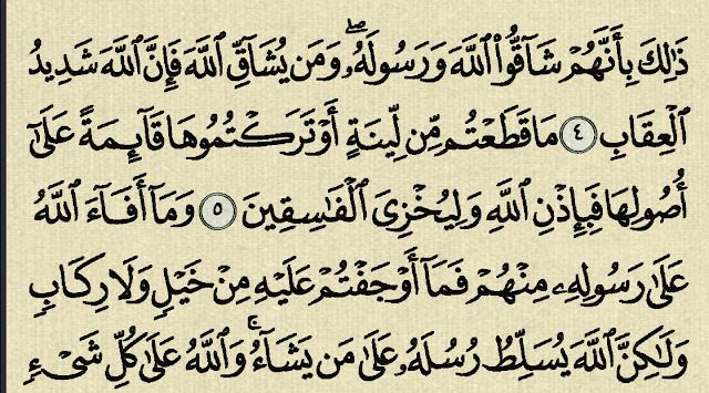 شرح وتفسير سورة الحشر surah Al Hashr,