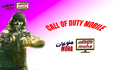 call of duty mobil