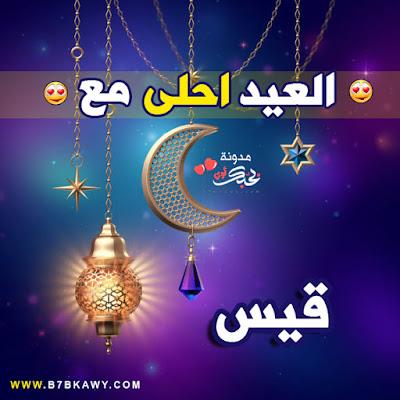 العيد احلى مع قيس