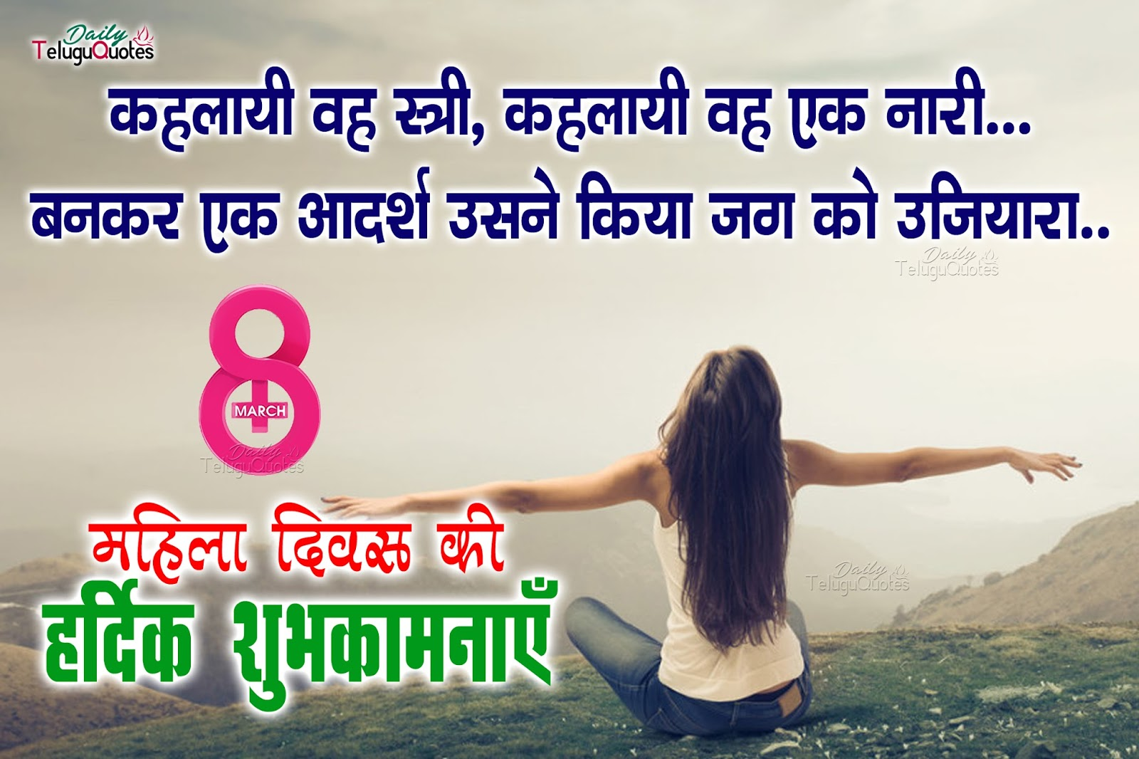 Womenu0027s Day Hindi Shayari Wishes Quotes Greetings Sms