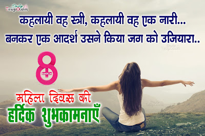 women's-day-hindi-shayari-wishes-quotes-greetings-sms-messages