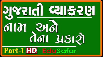 Gujarati Vyakran pdf Book