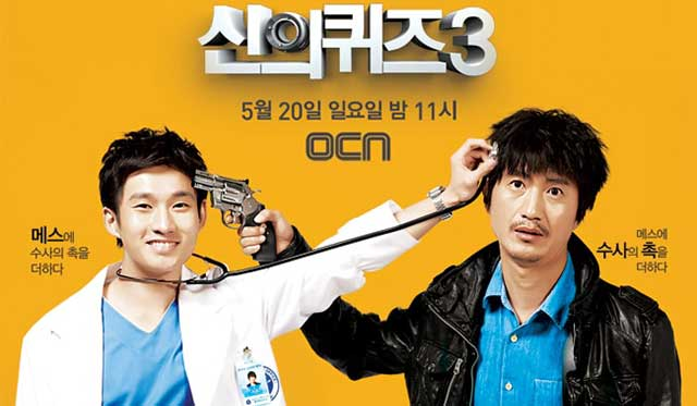 Download Drama Korea Quiz from God 3 Batch Subtitle Indonesia