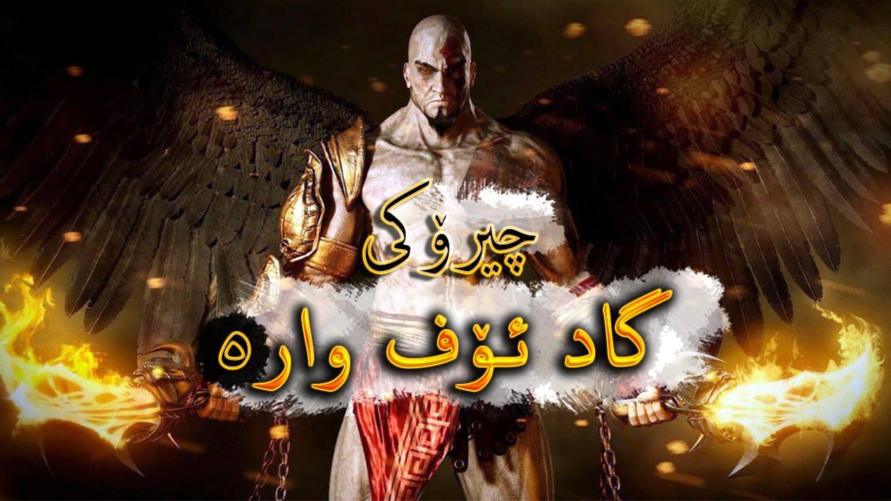 چیرۆکی یاری : گاد ئۆف وار- بەشی٥ Chiroky Yary God Of War Part 5