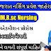 ANM GNM Bcs Nursing chose filling