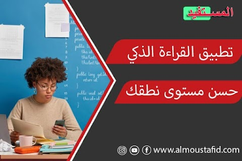 هل تريد تحسين مستواك في القراءة والنطق بأي لغة ؟ إليك الحل