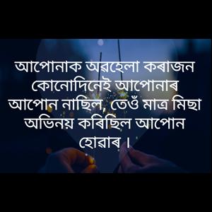 Assamese Sad Quotes Assamese Sad Love Status 2019