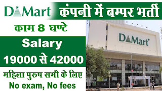 Any Graduate Candidates Opening For the Position of Asst.Store Manager/ Store Manager in D-Mart Maharashtra Location