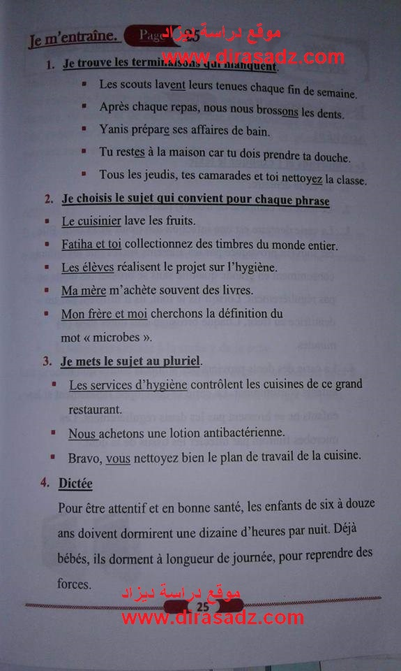 حل تمارين صفحة 25 اللغة الفرنسية للسنة الثانية متوسط الجيل الثاني