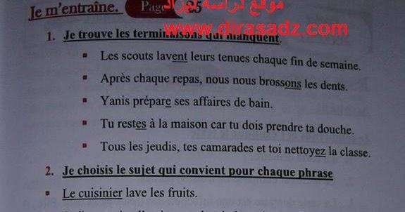 حل كتاب الفرنسية 2 متوسط