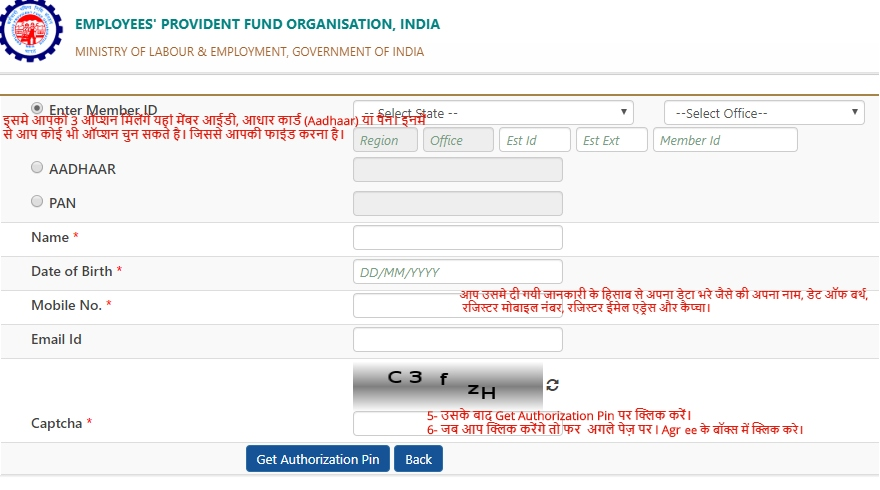 UAN Number, Online UAN number, Find PF number By UAN, find UAN number by PF How to Find PF UAN Number Online, https://unifiedportal-mem.epfindia.gov.in/memberinterface/